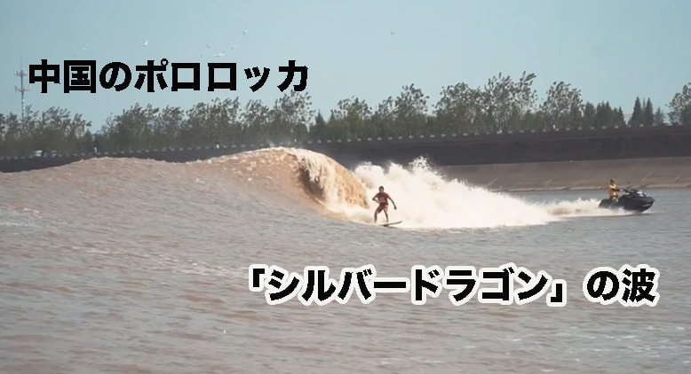 中国の銭塘江で発生する潮津波「シルバードラゴン」でサーフコンテスト開催