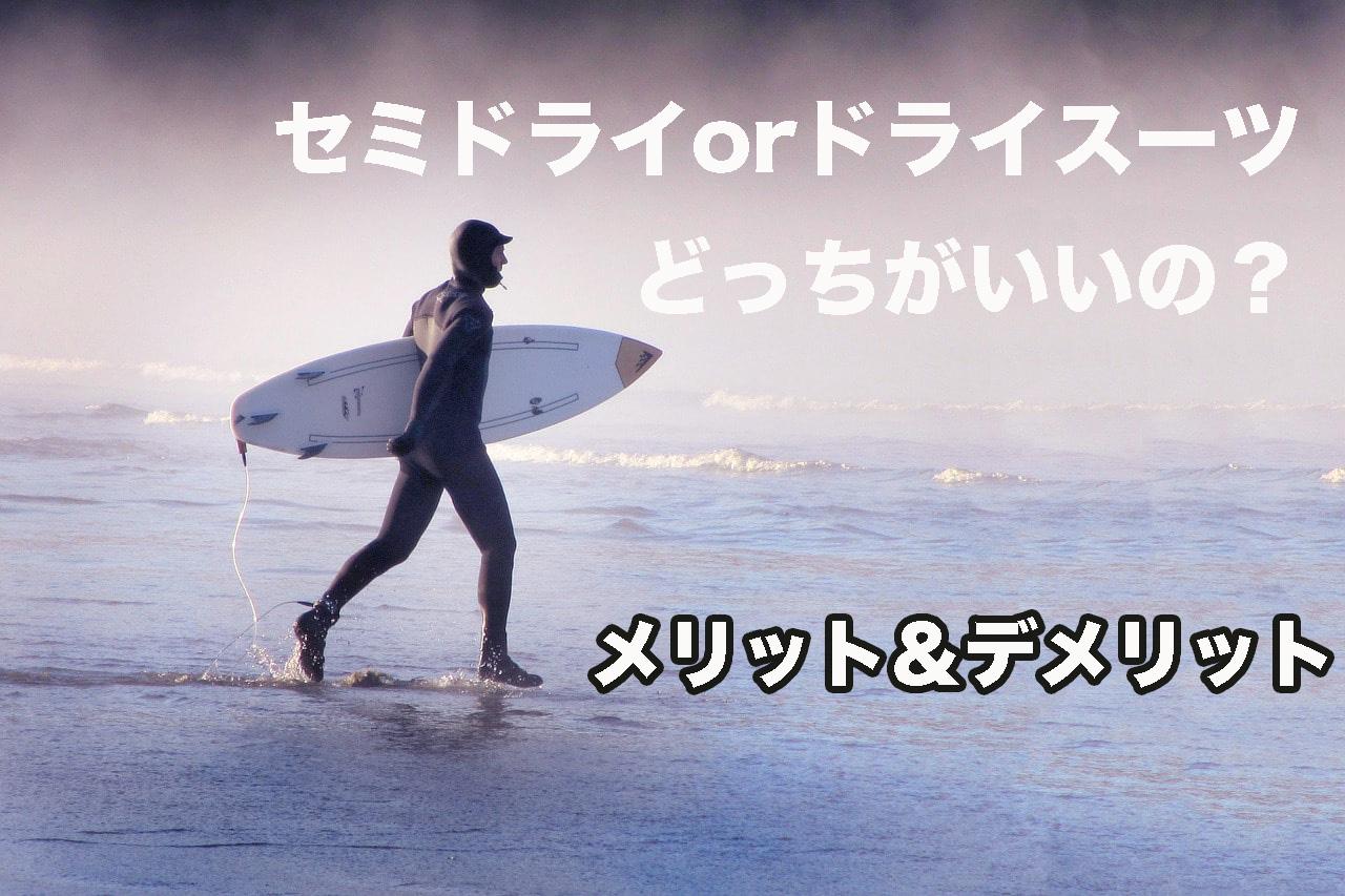冬のサーフィンウェットスーツはこの2種類!メリット&デメリットを解説